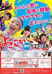 yosakoi(4)